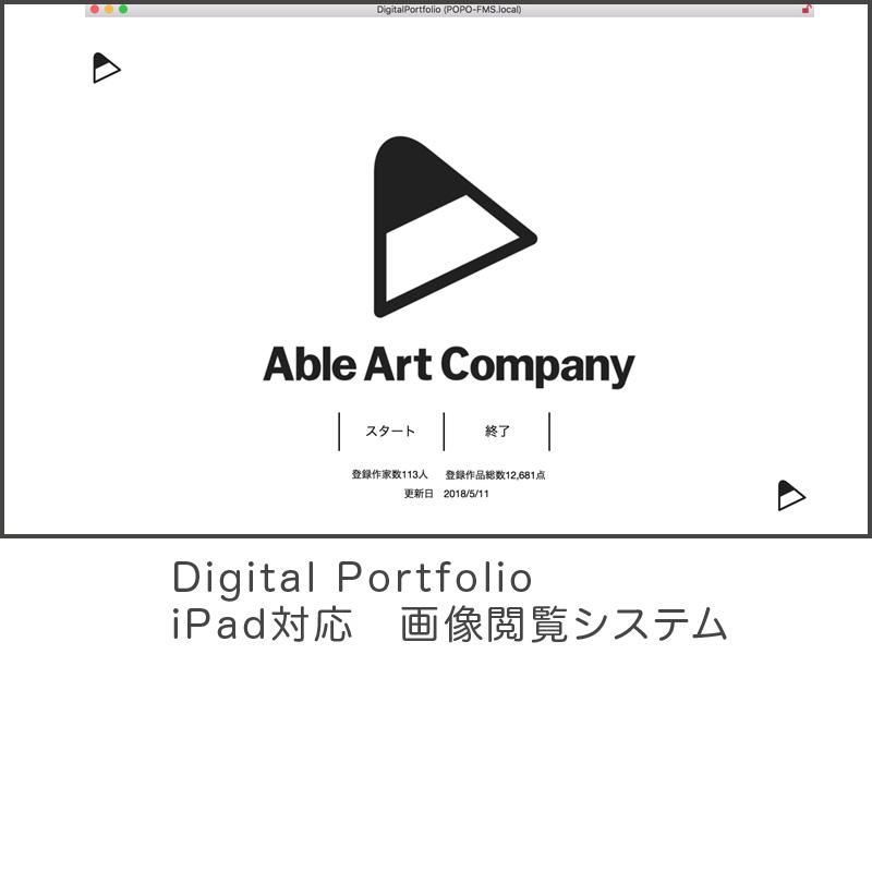 ipad対応 画像閲覧システム