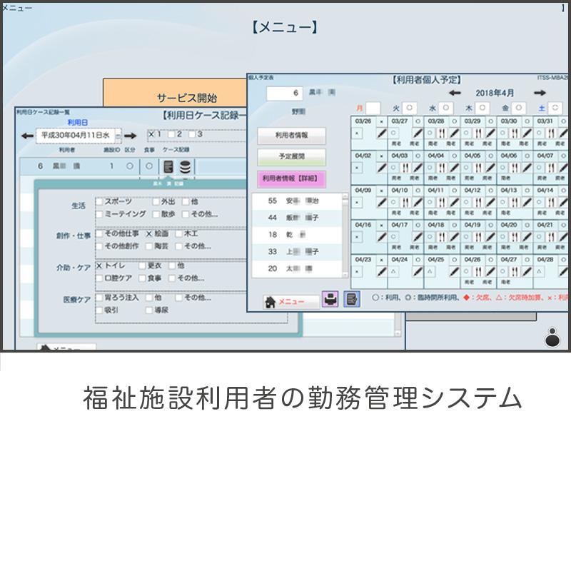 福祉施設利用者の勤務管理システム